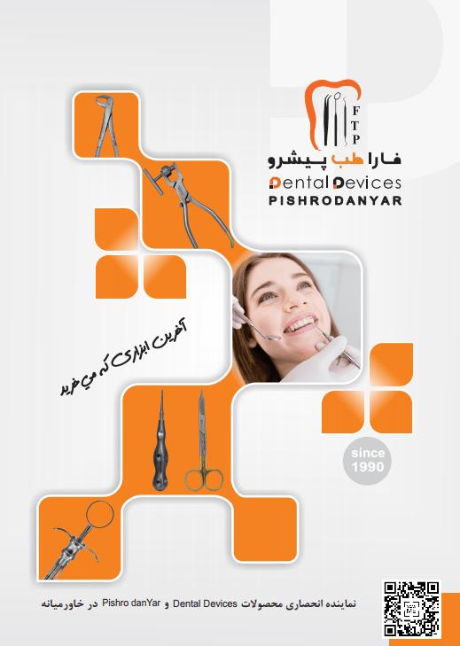 درباره فارا طب پیشرو وارد کننده و فروشنده تجهیزات دندانپزشکی