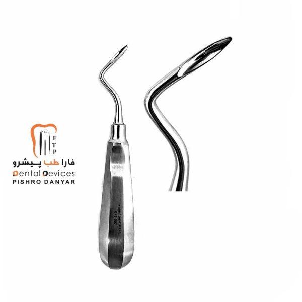 لوازم و تجهیزات دندانپزشکی الواتور سوزنی اپکس
