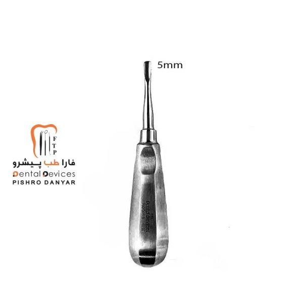 لوازم و تجهیزات دندانپزشکی الواتور لوکساتور 5میل مستقیم