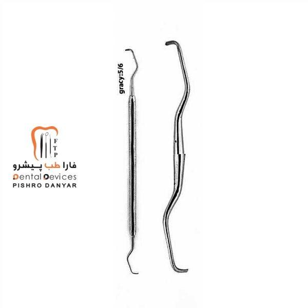 لوازم و تجهیزات دندانپزشکی گریسی 5.6