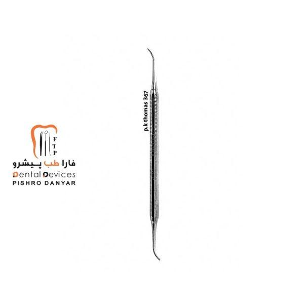 لوازم و تجهیزات دندانپزشکی قلم پی کی توماس 367