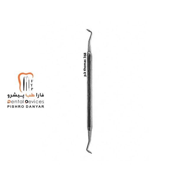 لوازم و تجهیزات دندانپزشکی قلم پی کی توماس 368