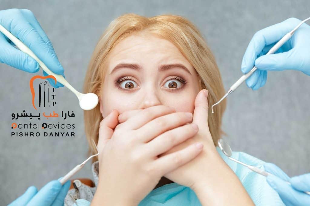 دشواری های دندانپزشکی